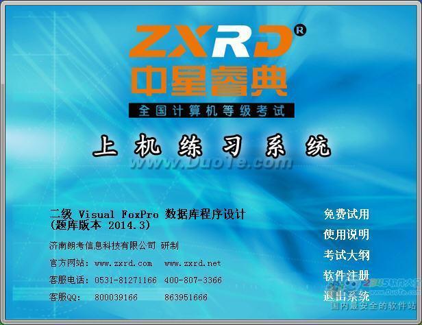 中星睿典全国计算机等级考试系统(二级Visual FoxPro)下载