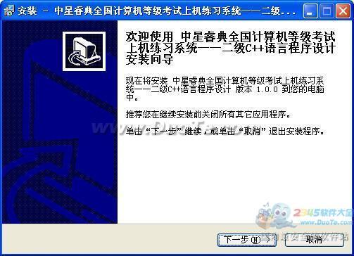 中星睿典全国计算机等级考试练习系统(2级C++语言)下载