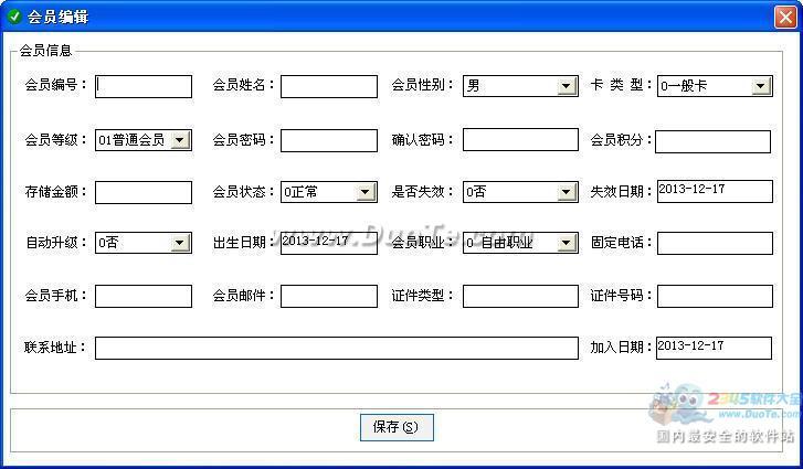美弘泰酒类副食销售管理系统下载