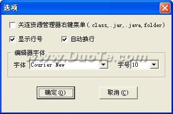 XJad-Java源代码反编译工具下载