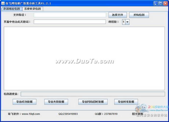 奇飞网络推广效果分析工具下载