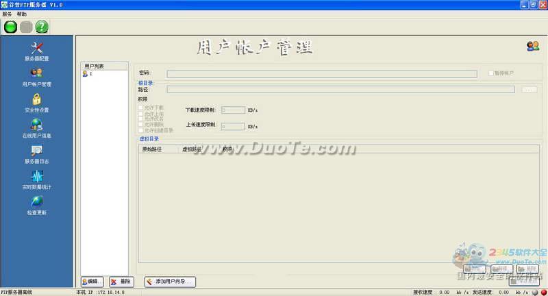 谷普FTP服务器下载