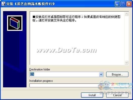 易芝出纳流水账软件下载