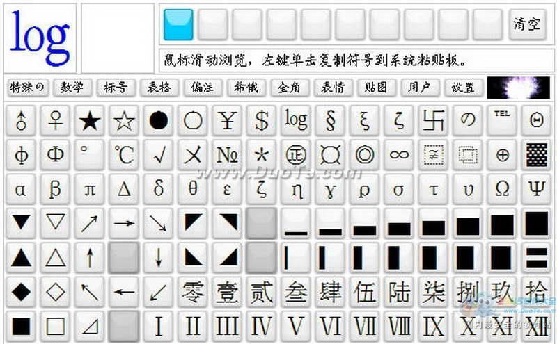 【特殊符号输入器】特殊符号输入器 V5.1官方免费