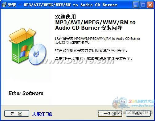 MP3/AVI/MPEG/WMV/RM to Audio CD Burner(音频刻录软件)下载
