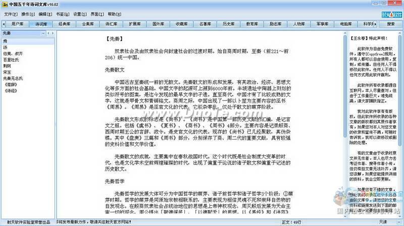 中国五千年诗词文库下载