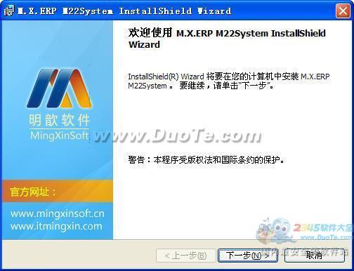 电子ERP管理软件明歆M22下载