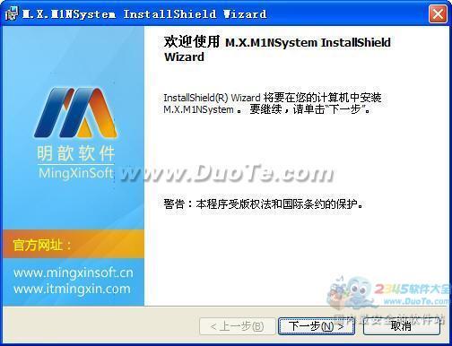 商贸进销存管理软件免费试用明歆M1下载