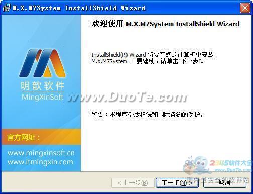 布料/辅料进销存管理软件明歆M7下载