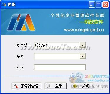 HR人力资源管理软件(明歆M23)下载