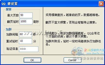 爱网QQ精准营销下载