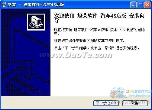 旭荣汽车4S店会员管理软件下载