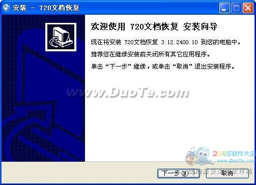 720文档恢复软件下载