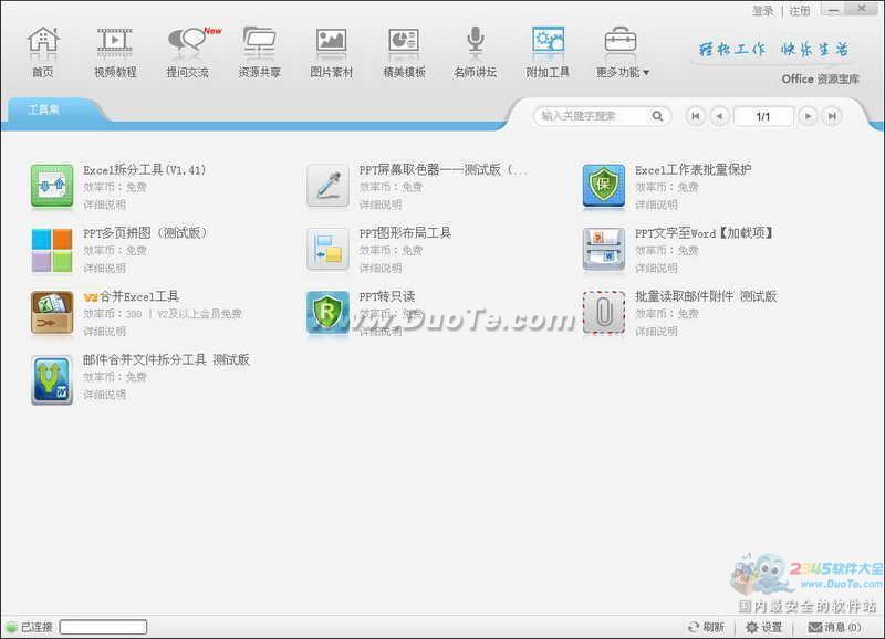 Office资源宝库-SoEasy办公效率平台下载