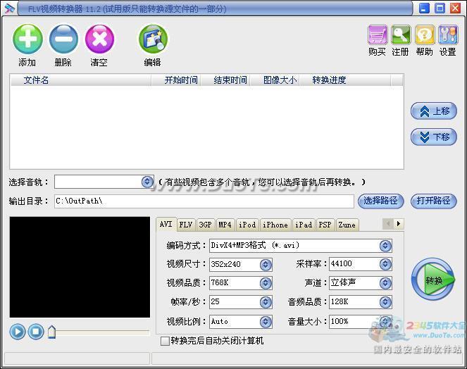 易杰FLV视频转换器下载