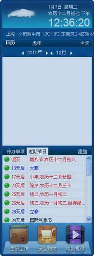 宇宙盾网站实时监控软件下载