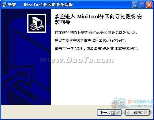MiniTool分区向导下载