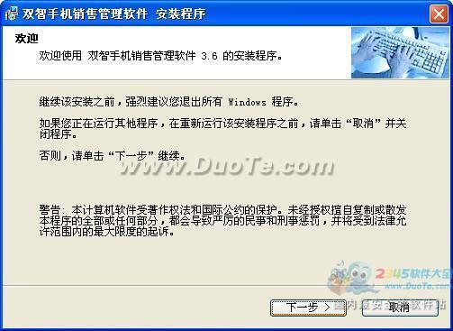双智手机店销售管理软件下载