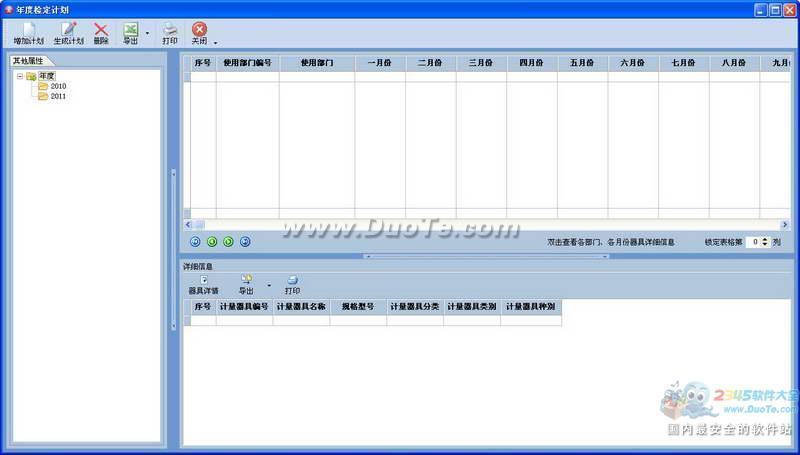 计量之星-企业计量管理系统下载