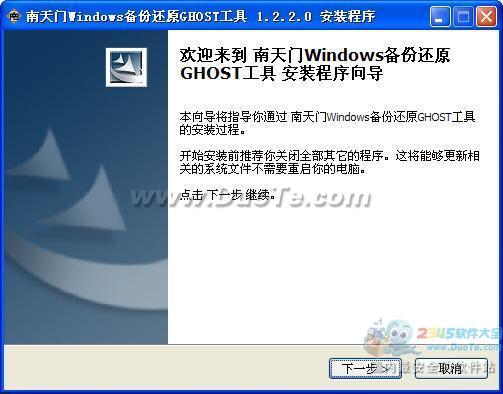 南天门Windows备份还原GHOST工具下载
