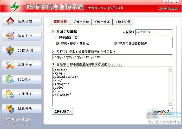 IIS专家信息监控系统下载