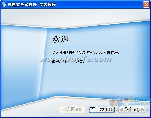 押题宝考试软件下载