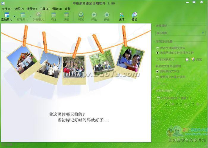 中格照片添加日期软件下载