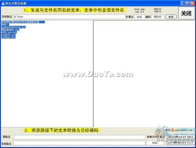 网页文档批量生成转码器下载