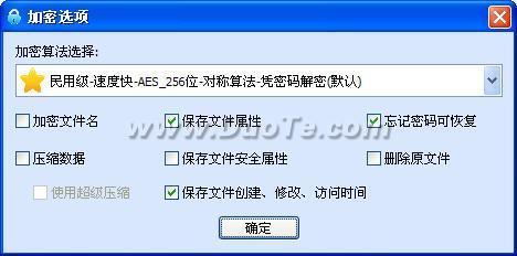 深空文件加密系统下载