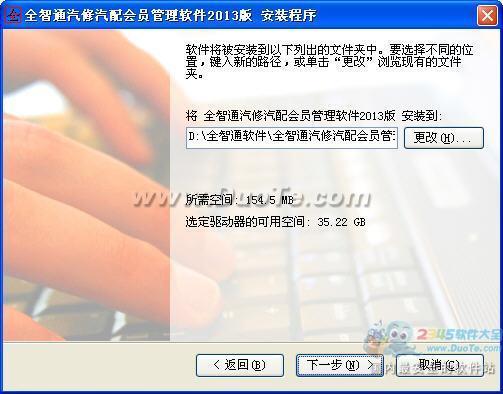 全智通汽修汽配会员管理软件下载