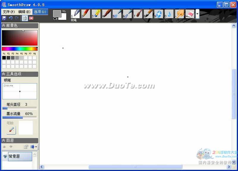 SmoothDraw(自然绘画软件)下载