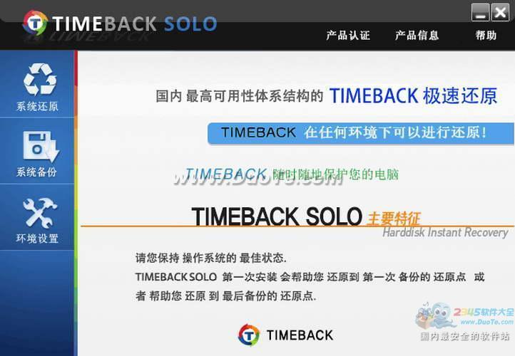 TIMEBACK极速还原下载