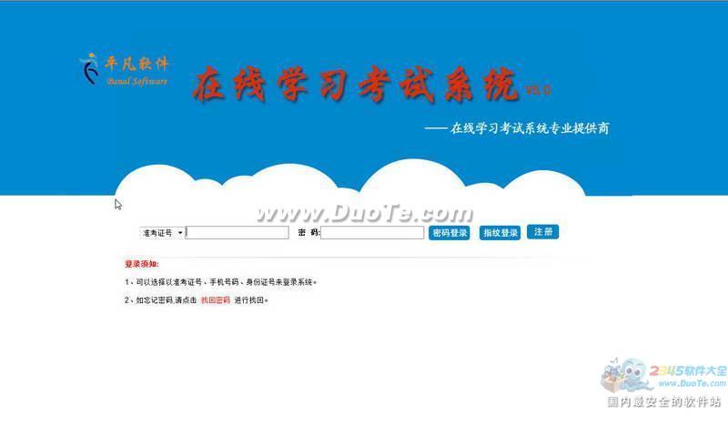 网上考试系统下载