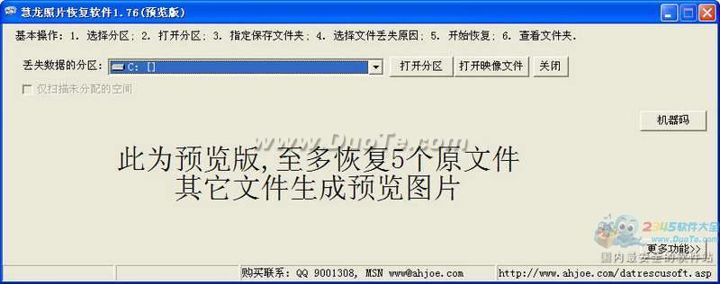 慧龙照片恢复软件下载