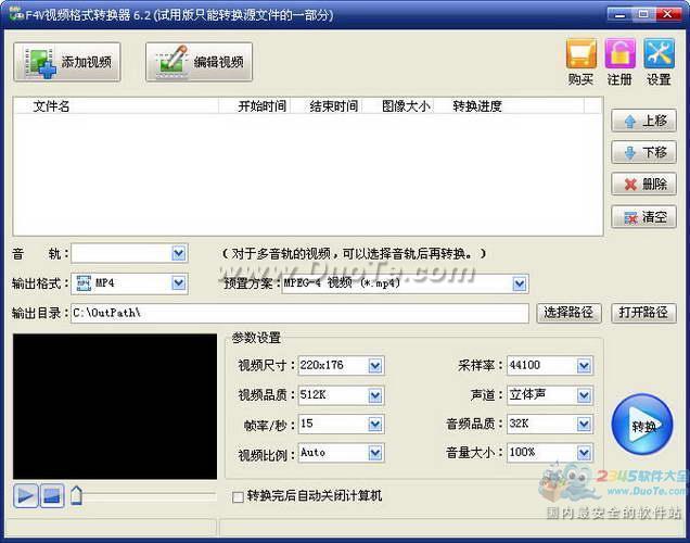 旭日F4V视频格式转换器下载