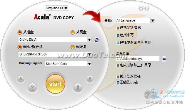 Acala DVD Copy下载