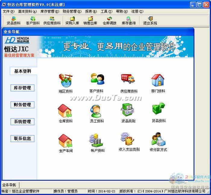 恒达仓库管理软件系统下载