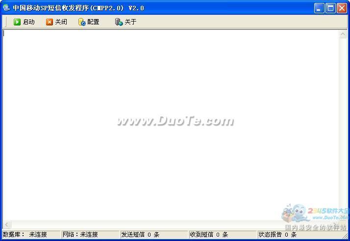 中国移动SP短信收发程序下载