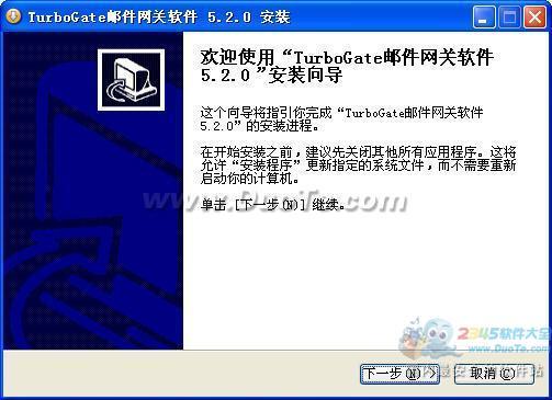 TurboGate邮件网关软件下载
