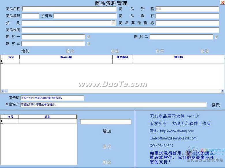 无名商品展示软件下载