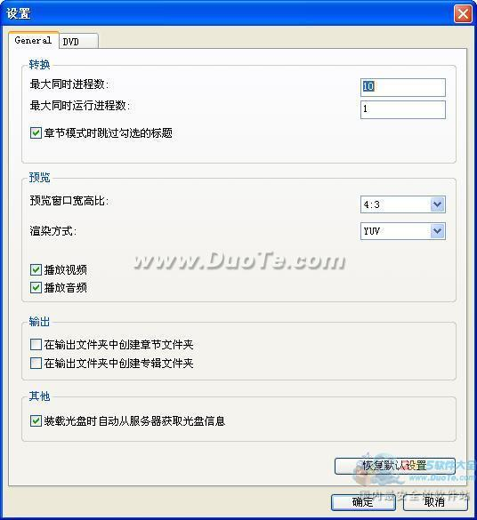 3herosoft DVD to Mobile Phone Converter下载