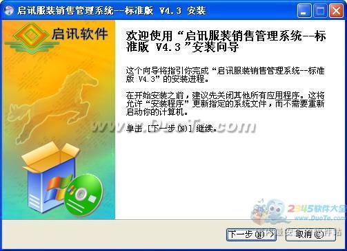 启讯服装销售管理系统下载