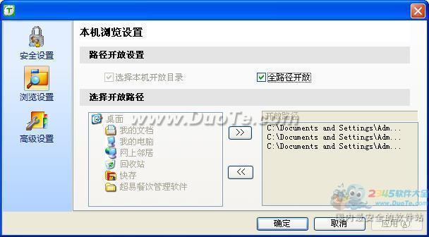数据通PC客户端下载