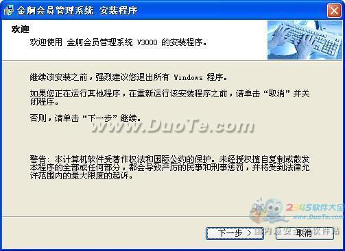 金舸会员管理软件下载