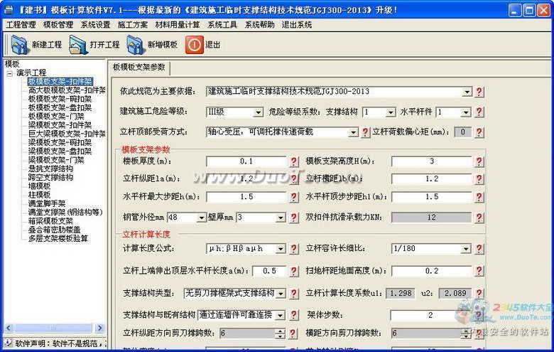 建书模板计算绘图软件下载