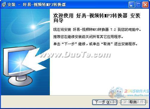 好易-视频转MP3转换器下载