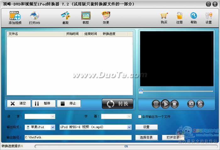 顶峰-DVD和视频至iPod转换器下载