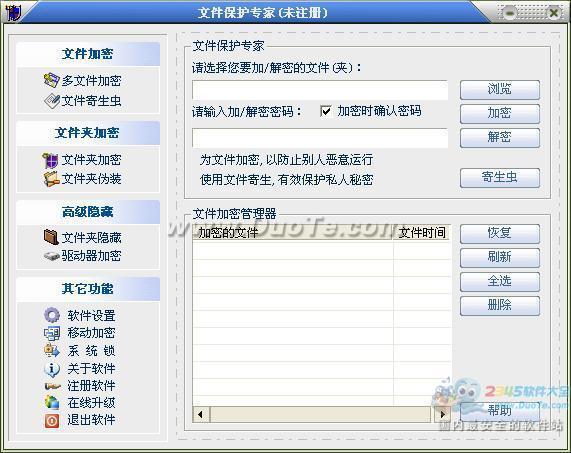 文件保护专家下载