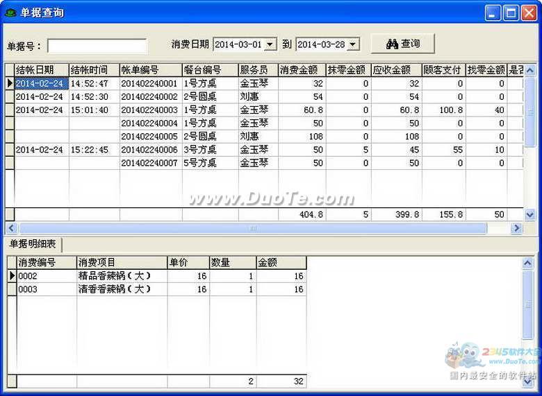 里诺餐饮管理软件下载
