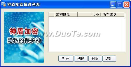 神盾文件夹加密软件下载